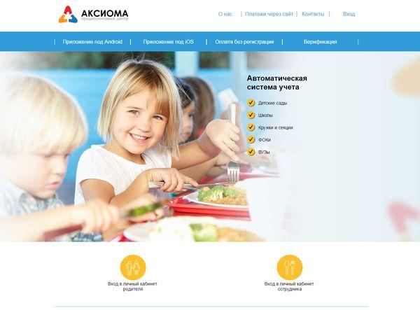 Школьная карта питания Аксиома