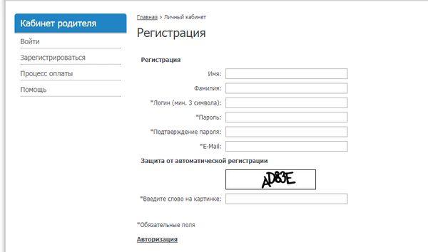 Школьная карта: подробная информация о продукте в Нижнем Новгороде