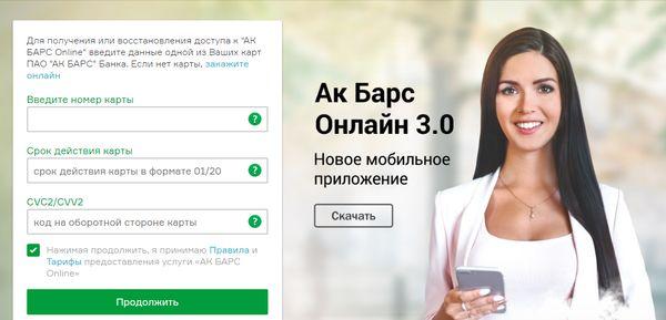 Ак Барс Банк: школьная карта